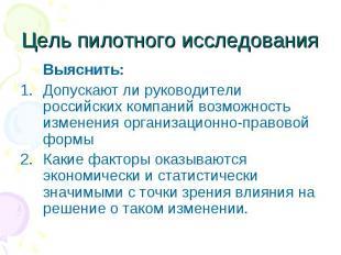 Цель пилотного исследования Выяснить:Допускают ли руководители российских компан