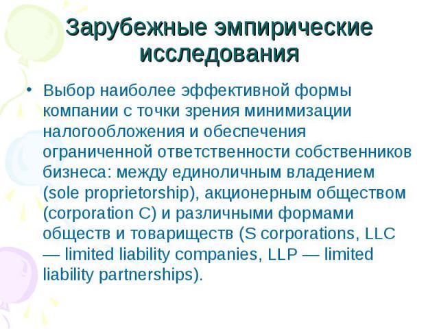 Зарубежные эмпирические исследования Выбор наиболее эффективной формы компании с точки зрения минимизации налогообложения и обеспечения ограниченной ответственности собственников бизнеса: между единоличным владением (sole proprietorship), акционерны…