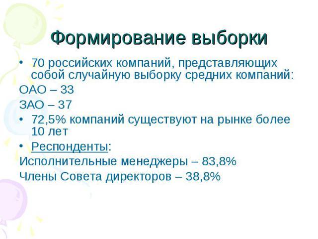 Формирование выборки 70 российских компаний, представляющих собой случайную выборку средних компаний:ОАО – 33ЗАО – 3772,5% компаний существуют на рынке более 10 летРеспонденты:Исполнительные менеджеры – 83,8%Члены Совета директоров – 38,8%