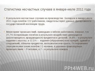 Статистика несчастных случаев в январе-июле 2011 года В результате несчастных сл