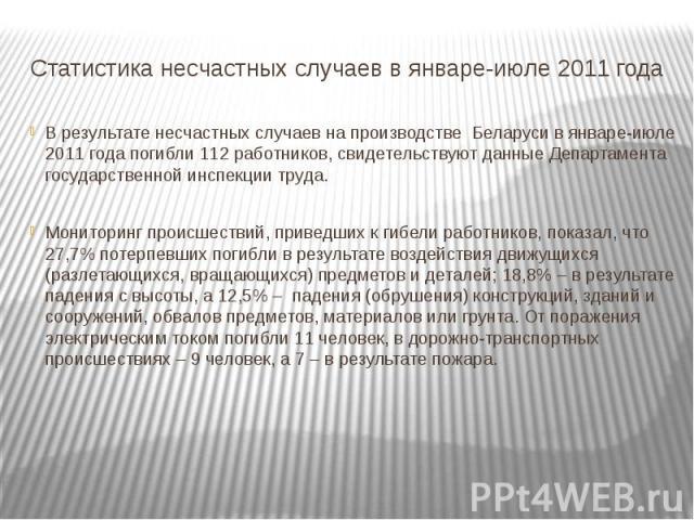 Статистика несчастных случаев в январе-июле 2011 года В результате несчастных случаев на производстве Беларуси в январе-июле 2011 года погибли 112 работников, свидетельствуют данные Департамента государственной инспекции труда.Мониторинг происшестви…