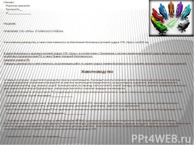 УтвержденоРешением правленияПротокол №__от_________________РЕШЕНИЕПРАВЛЕНИЕ СПК «ОРЛЫ» СТОЛИНСКОГО РАЙОНАО возложении руководства, а также ответственности за обеспечение безопасных условий труда в СПК «Орлы» на 2012 год.В целях безопасных и з…
