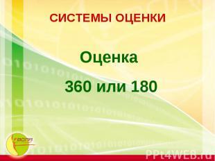СИСТЕМЫ ОЦЕНКИ Оценка 360 или 180