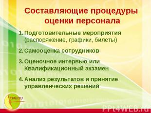 Составляющие процедуры оценки персонала Подготовительные мероприятия (распоряжен