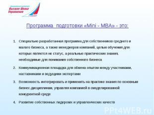 Программа подготовки «Mini - MBA» - это: Специально разработанная программа для