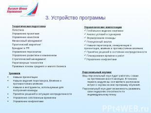 3. Устройство программы Теоретическая подготовкаЛогистикаУправление проектамиУпр