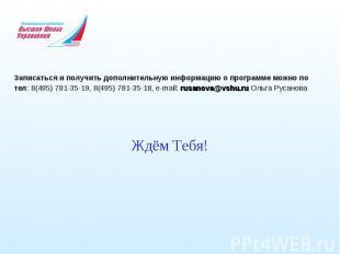 Записаться и получить дополнительную информацию о программе можно потел: 8(495)