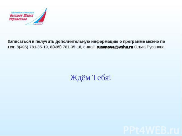 Записаться и получить дополнительную информацию о программе можно потел: 8(495) 781-35-19, 8(495) 781-35-18, e-mail: rusanova@vshu.ru Ольга РусановаЖдём Тебя!