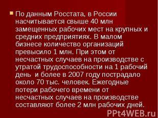 По данным Росстата, в России насчитывается свыше 40 млн замещенных рабочих мест