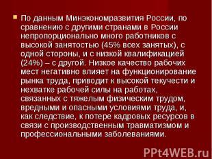 По данным Минэкономразвития России, по сравнению с другими странами в России неп