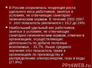 В России сохранилась тенденция роста удельного веса работников, занятых в услови