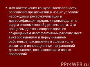 Для обеспечения конкурентоспособности российских предприятий в новых условиях не