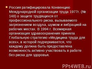 Россия ратифицировала Конвенцию Международной организации труда 1977г. (№ 148) о