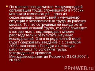 По мнению специалистов Международной организации труда, сложившийся в России мех