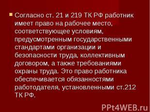 Согласно ст. 21 и 219 ТК РФ работник имеет право на рабочее место, соответствующ