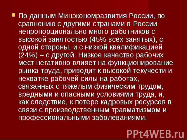 По данным Минэкономразвития России, по сравнению с другими странами в России непропорционально много работников с высокой занятостью (45% всех занятых), с одной стороны, и с низкой квалификацией (24%) – с другой. Низкое качество рабочих мест негатив…
