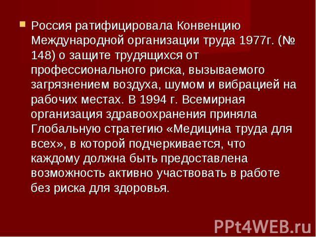 Россия ратифицировала Конвенцию Международной организации труда 1977г. (№ 148) о защите трудящихся от профессионального риска, вызываемого загрязнением воздуха, шумом и вибрацией на рабочих местах. В 1994 г. Всемирная организация здравоохранения при…