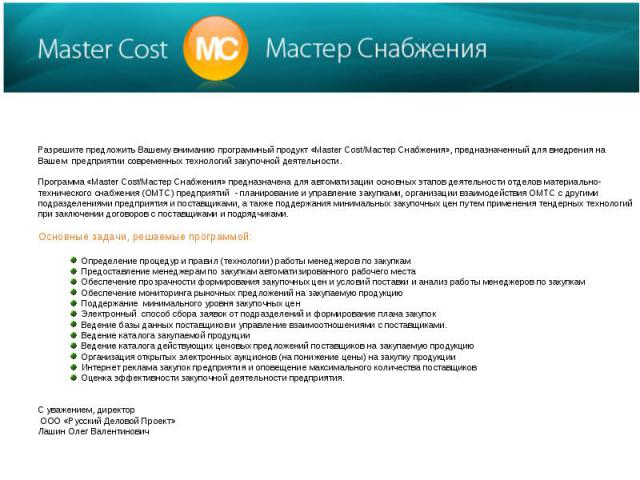 Разрешите предложить Вашему вниманию программный продукт «Master Cost/Мастер Снабжения», предназначенный для внедрения на Вашем предприятии современных технологий закупочной деятельности.Программа «Master Cost/Мастер Снабжения» предназначена для авт…