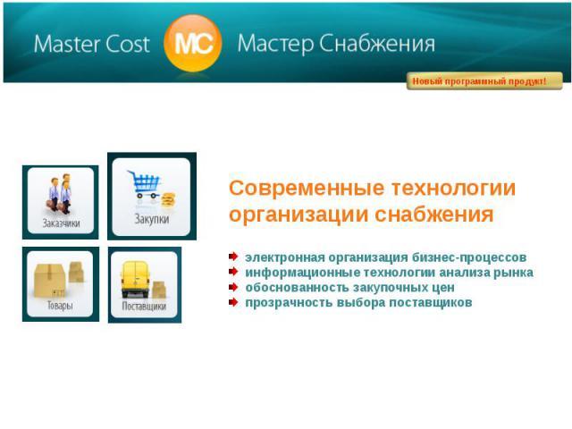 Современные технологии организации снабжения электронная организация бизнес-процессов информационные технологии анализа рынка обоснованность закупочных цен прозрачность выбора поставщиков
