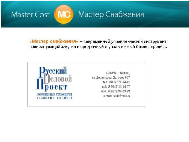 «Мастер снабжения» – современный управленческий инструмент,превращающий закупки в прозрачный и управляемый бизнес-процесс.