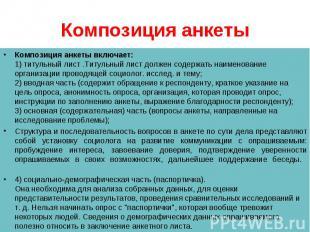 Композиция анкеты Композиция анкеты включает:1) титульный лист .Титульный лист д