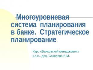 Многоуровневая система планирования в банке. Стратегическое планирование Курс «Б