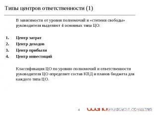 Типы центров ответственности (1) В зависимости от уровня полномочий и «степени с