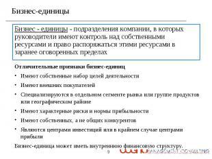 Бизнес-единицы Бизнес - единицы - подразделения компании, в которых руководители