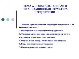 ТЕМА 2. ПРОИЗВОДСТВЕННАЯ И ОРГАНИЗАЦИОННАЯ СТРУКТУРА ПРЕДПРИЯТИЙ 1. Понятие прои