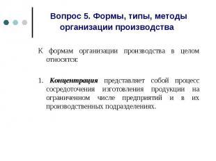 Вопрос 5. Формы, типы, методы организации производства К формам организации прои