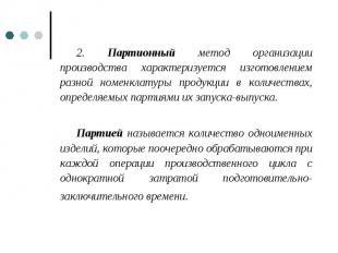 2. Партионный метод организации производства характеризуется изготовлением разно
