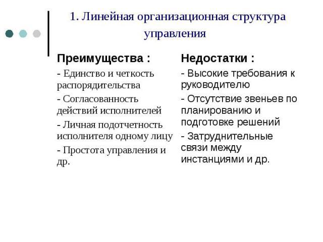 1. Линейная организационная структура управления