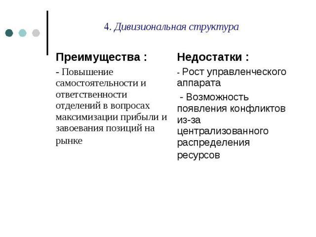 4. Дивизиональная структура
