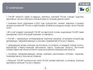 О компании ТНК-ВР является одной изведущих нефтяных компаний России ивходит в