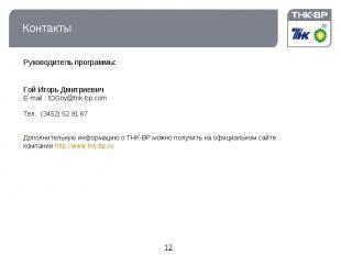 Контакты Руководитель программы:Гой Игорь ДмитриевичE-mail : IDGoy@tnk-bp.comТел