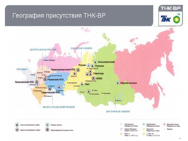 География присутствия ТНК-ВР