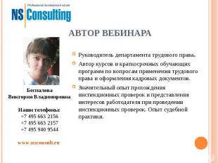 Автор Вебинара БеспаловаВиктория ВладимировнаНаши телефоны:+7 495 663 2156+7 495