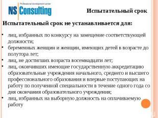 Испытательный срокИспытательный срок не устанавливается для:лиц, избранных по ко