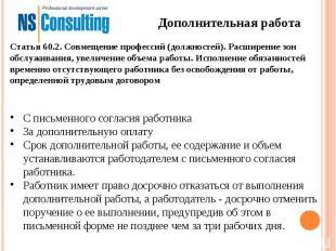 Дополнительная работа Статья 60.2. Совмещение профессий (должностей). Расширение