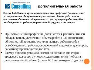 Дополнительная работа Статья 151. Оплата труда при совмещении профессий (должнос