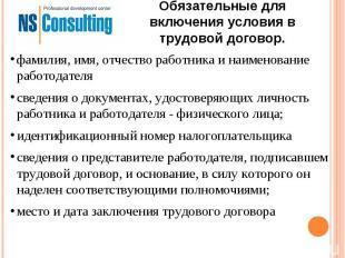 Обязательные для включения условия в трудовой договор. фамилия, имя, отчество ра