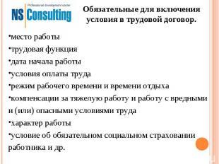 Обязательные для включения условия в трудовой договор. место работытрудовая функ