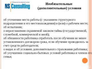 Необязательные (дополнительные) условия об уточнении места работы (с указанием с