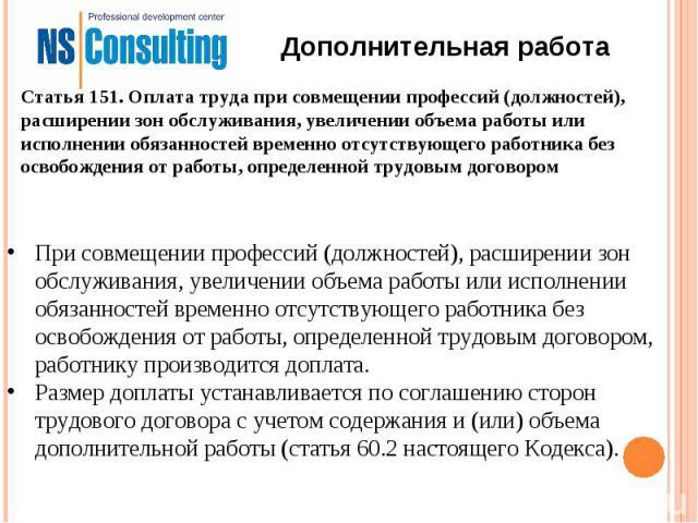 продажу трудовой кодекс медицина-заместительства и ссовмещение кодекс украины Добавить список сравнения