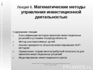 Лекция 6. Математические методы управления инвестиционной деятельностью Содержан