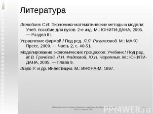 Литература Шелобаев С.И. Экономико-математические методы и модели: Учеб. пособие