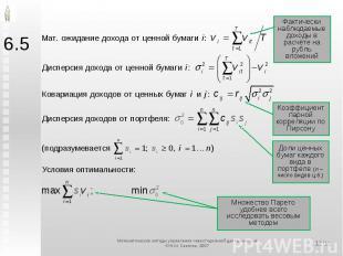Фактически наблюдаемые доходы в расчёте на рубль вложенийКоэффициент парной корр
