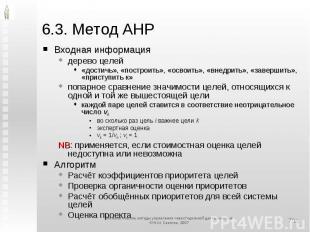 6.3. Метод AHP Входная информациядерево целей«достичь», «построить», «освоить»,