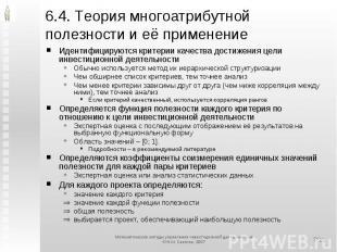 6.4. Теория многоатрибутной полезности и её применение Идентифицируются критерии