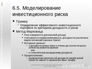 6.5. Моделирование инвестиционного риска ПримерОпределение эффективного инвестиц